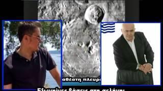 Κώδικας Μυστηρίων (1η Αυγούστου 2017):Εξωγηίνες βάσεις στη σελήνη; Ανδρομέδιοι -Ελλάνιοι γόνοι!