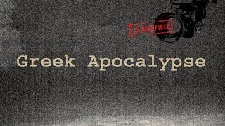 Greek Apocalypse - UFOs & ALIENS TRUTH Greek community ©2009