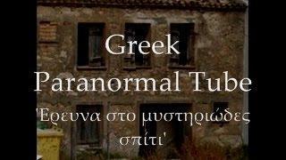 ΤΟ ΜΥΣΤΗΡΙΩΔΕΣ ΣΠΙΤΙ |MYSTERY HOUSE |Greek Paranormal Tube