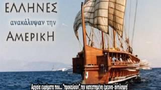 Κώδικας Μυστηρίων (27-05-2017):Αρχαιοελληνικά ευρήματα Αμερική - Διόνυσος - Μυστικό Ναιτών!