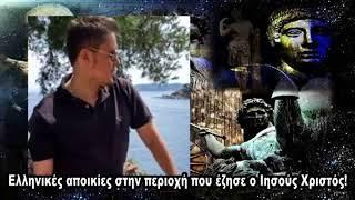 Κώδικας Μυστηρίων (18 -12- 2017): Τι είπε ο Χριστός όταν συνάντησε τους Έλληνες!