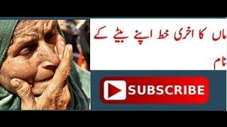 mother last letter to his son mother relationship goal mother care