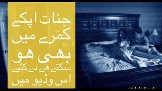 jinn caught in bed room |ghost hunting | ghost caught on camera