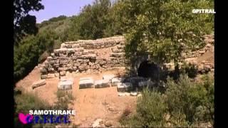 Σαμοθράκη Samothrake ANCIENT GREECE