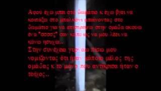 Σανατόριο Πάρνηθας Chapter 2