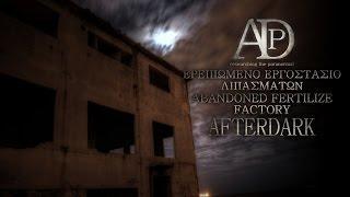 Εργοστάσιο λιπασμάτων | Abandoned fertilize factory | AfterDark