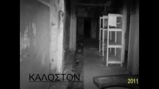 ΞΕΝΙΑ ΠΑΡΝΗΘΑ EVP ΚΑΛΩΣ ΤΟΝ /GREEK GHOSTHUNTERS