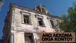 ΣΤΟΙΧΕΙΩΜΕΝΗ ΕΠΑΥΛΗ ΑΝΩ ΛΕΧΩΝΙΑ ΒΟΛΟΥ-HAUNTED MANSION ANO LEXONIA VOLOS - GREEK GHOSTHUNTERS