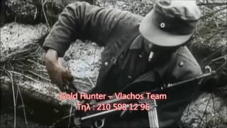 Κυνηγοι θησαυρων και λιρων