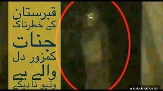 real jinn caught on camera || ghost caught on tape|| ghost hunters