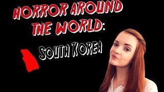 ✈ Horror Around the World ✈ Episode 4: SOUTH KOREA