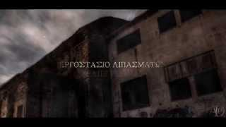 Εργοστάσιο λιπασμάτων | Abandoned fertilize factory | AftertDark Project | trailer