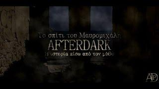 Το σπίτι του Μαυρομιχάλη | The house of Mavromichalis | AfterDark Project | trailer