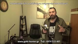 Νέος  Professional G.T.I | Ο καλύτερος ανιχνευτής αποστάσεων