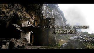 Το σπήλαιο τoυ Νταβέλη (Αμώμων) | The cave of the Immaculate | AfterDark Project |  trailer