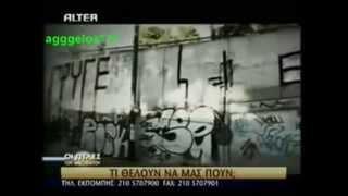 Υποσυνείδητα Μυστικιστικά Graffiti στην Αθήνα