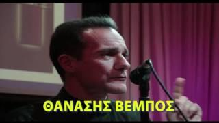 7th Radio show G.S.S.G. - May 25 2016 - Θανάσης Βέμπος
